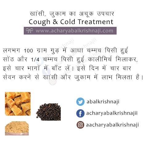 cough cold treatment