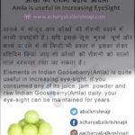 Amla is useful in Increases Eyesight